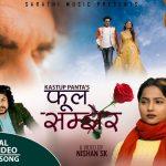 समिर खान र आरुषीको अभिनयमा 'फुल सम्झेर रोए ' भिडियो सहित