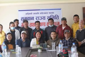 आदिवासी साहित्यकारहरुको 'तमुवान राज्य समिति' गठन
