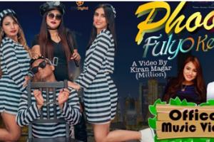 पुष्कर पन्तको शब्द र राहुल प्रधानको संगीतमा  'फूल फुल्यो केशरी' रिलिज  ( भिडियो )