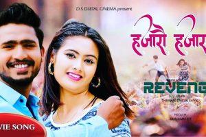 नेपाली फिल्म 'रिभेन्ज' को रोमान्टिक गीत 'हजारौं हजारमा…' सार्वजनिक
