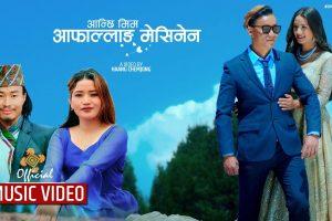गायिका सुनिता थेगिमको आवाजमा'आन्छी मिम् आफल्याङ मेसिनेन'' सार्वजनिक