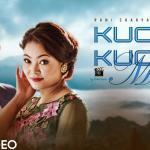 चर्चित गायिका डा.रानी शाक्यको नेवारी गीत  'कुचु कुचु मी: 'सार्वजनिक ( भिडियो )
