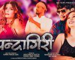 सवीन श्रेष्ठ अभिनित चलचित्र 'धन्दागिरी' को आइटम गीत